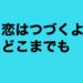 恋はつづくよどこまでも。キャスト、登場人物。上白石萌音さん主演。佐藤健さん共演