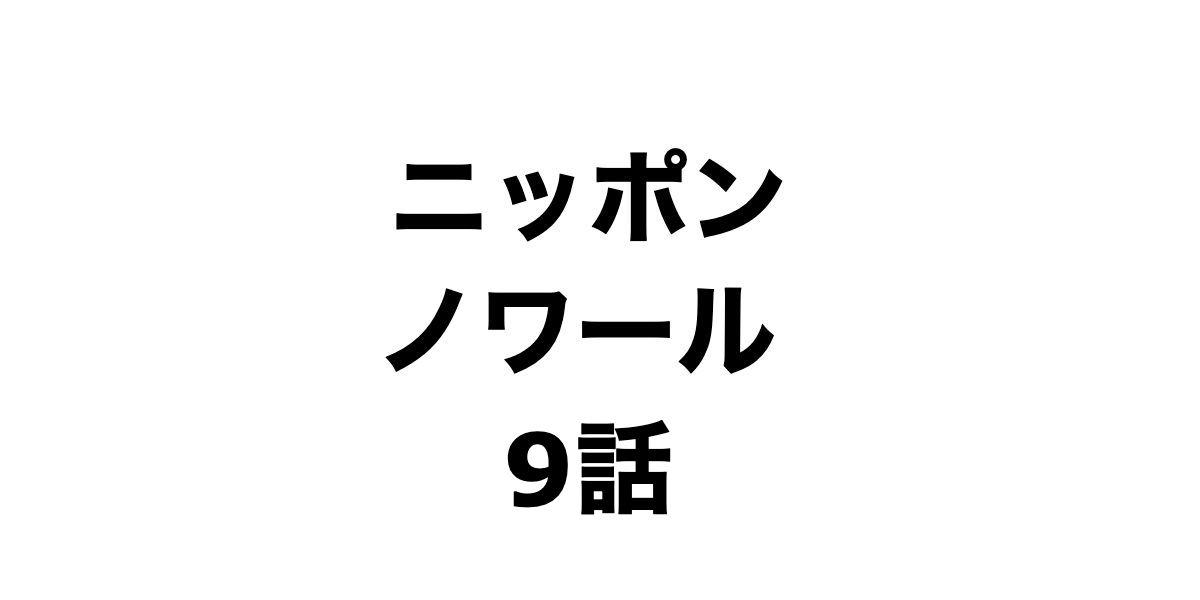 ニッポンノワール。9話