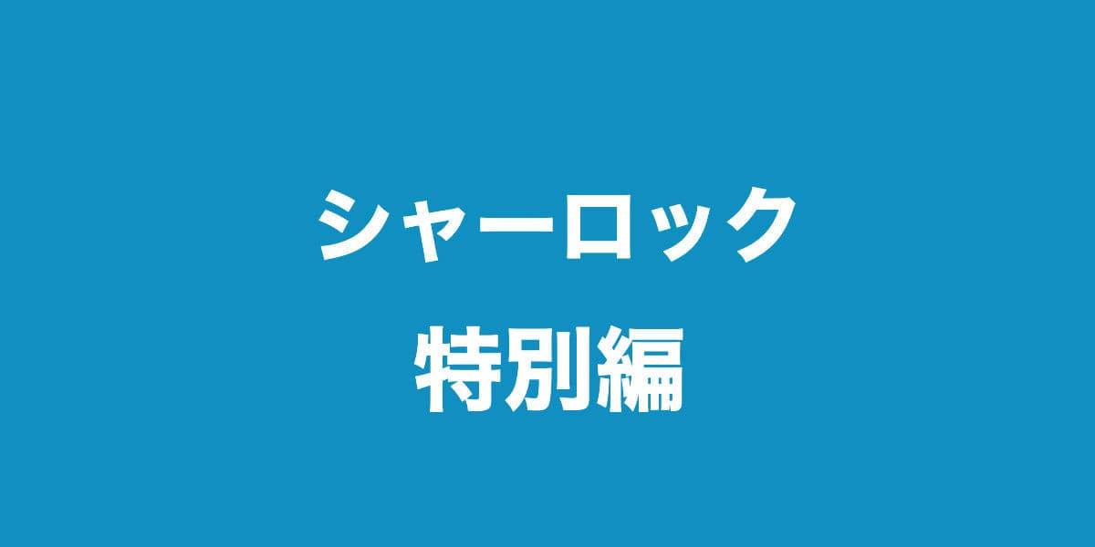 シャーロック。特別編