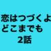 恋はつづくよどこまでも。2話ネタバレ感想。神田さんが亡くなって。キャスト、ゲスト。見逃し配信動画。視聴率