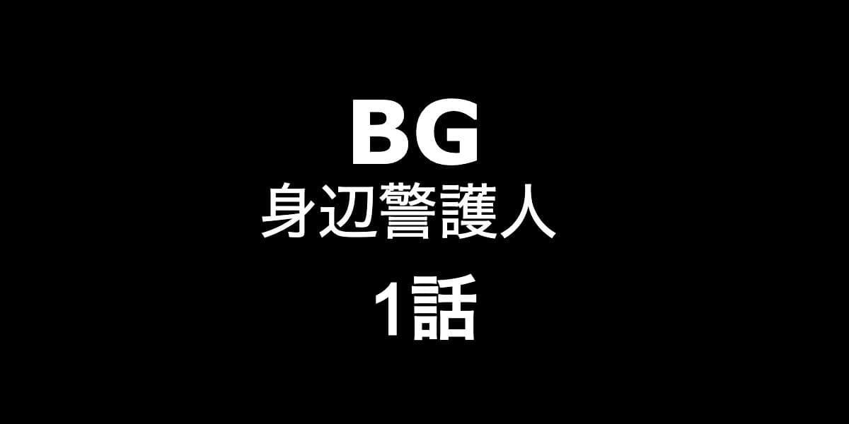 BG。1話