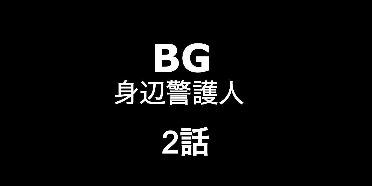 BG。2話