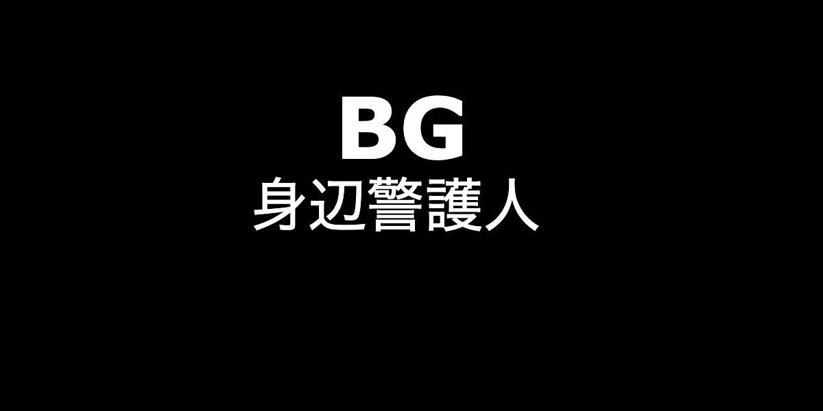 BG・身辺警護人