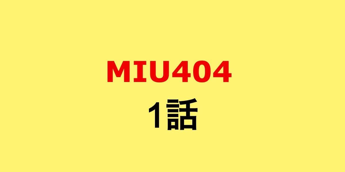 MIU404。1話