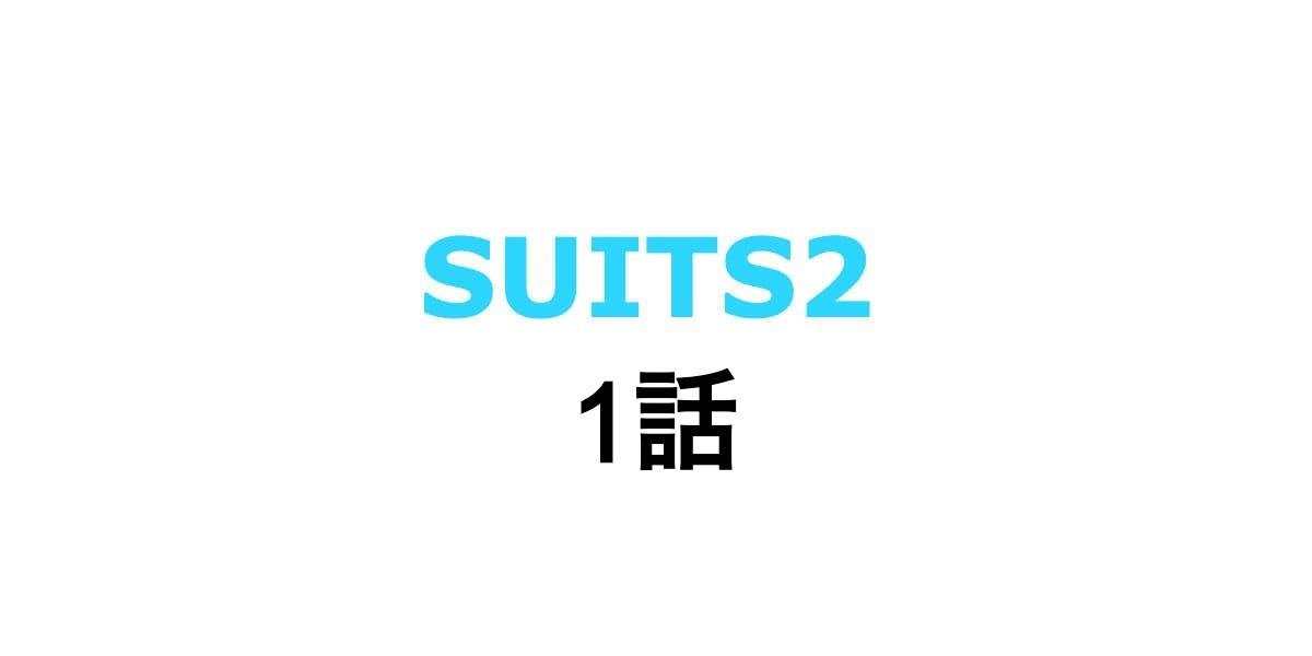 SUITS2/スーツ2。1話