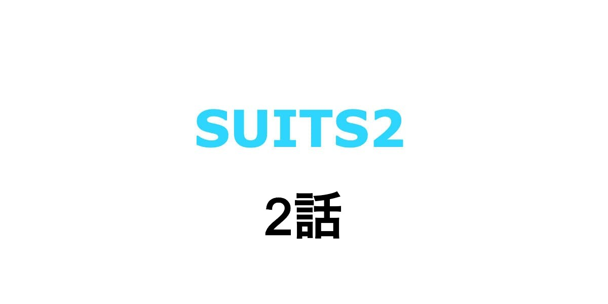 SUITS・スーツ2。2話