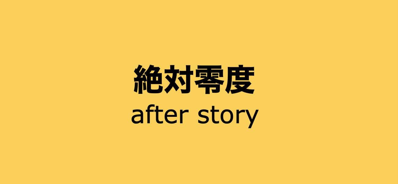 絶対零度。after story