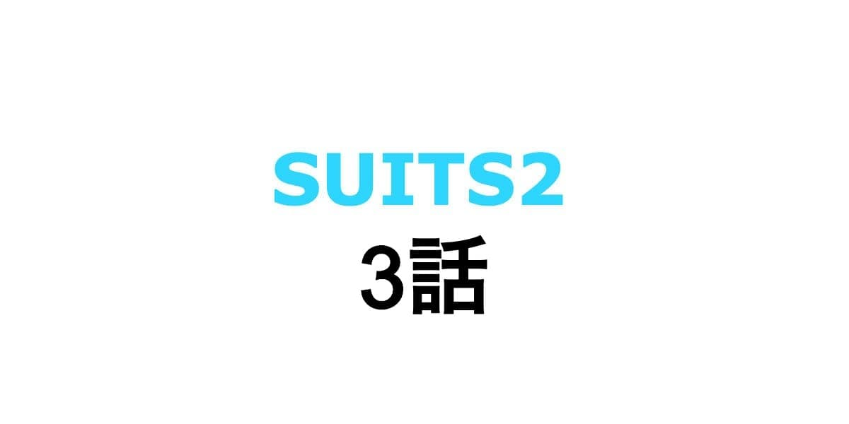 SUITS2/スーツ2。3話