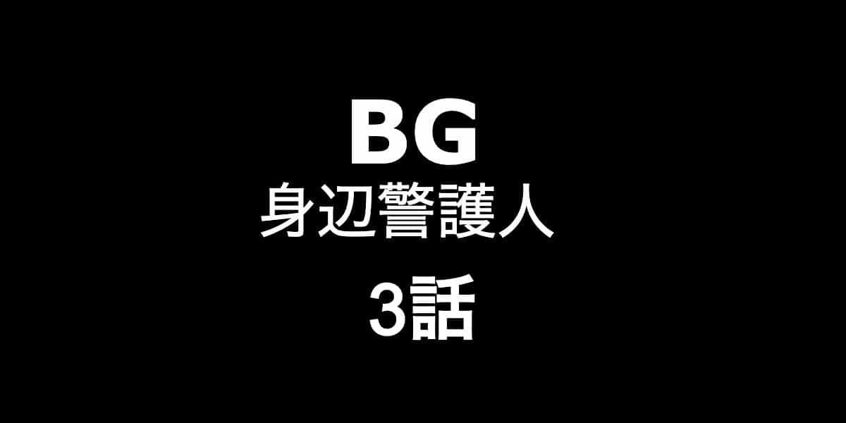 BG身辺警護人。3話