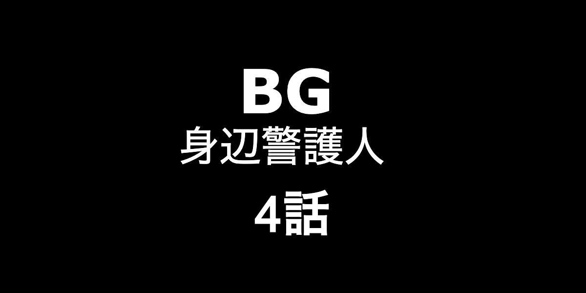BG・身辺警護人。4話