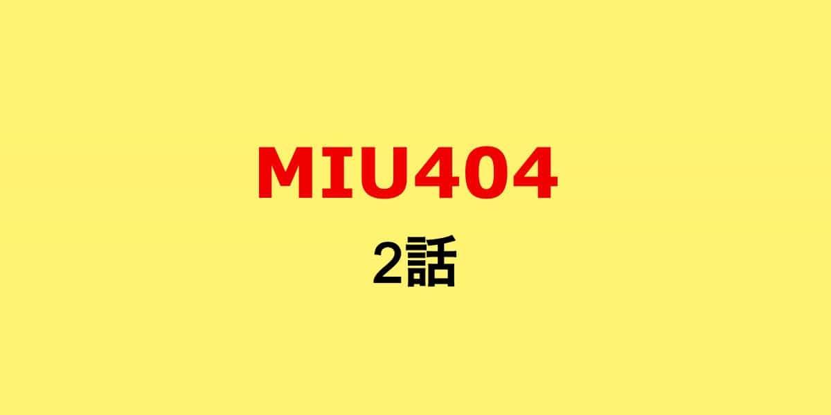 MIU404。2話
