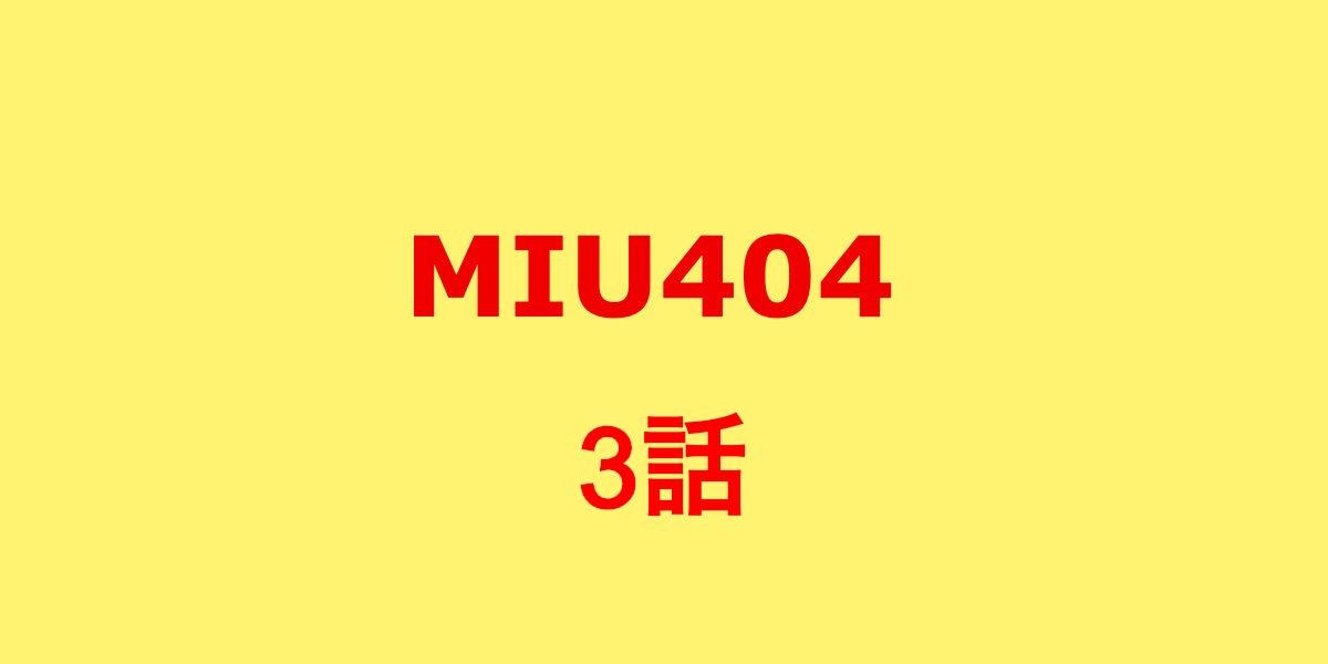 MIU404。3話