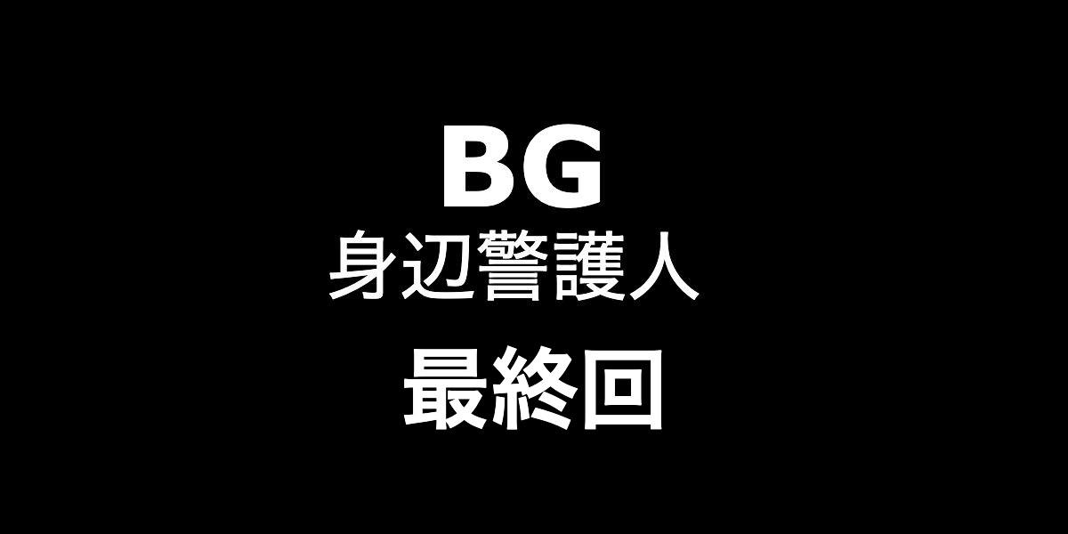 BG。最終回