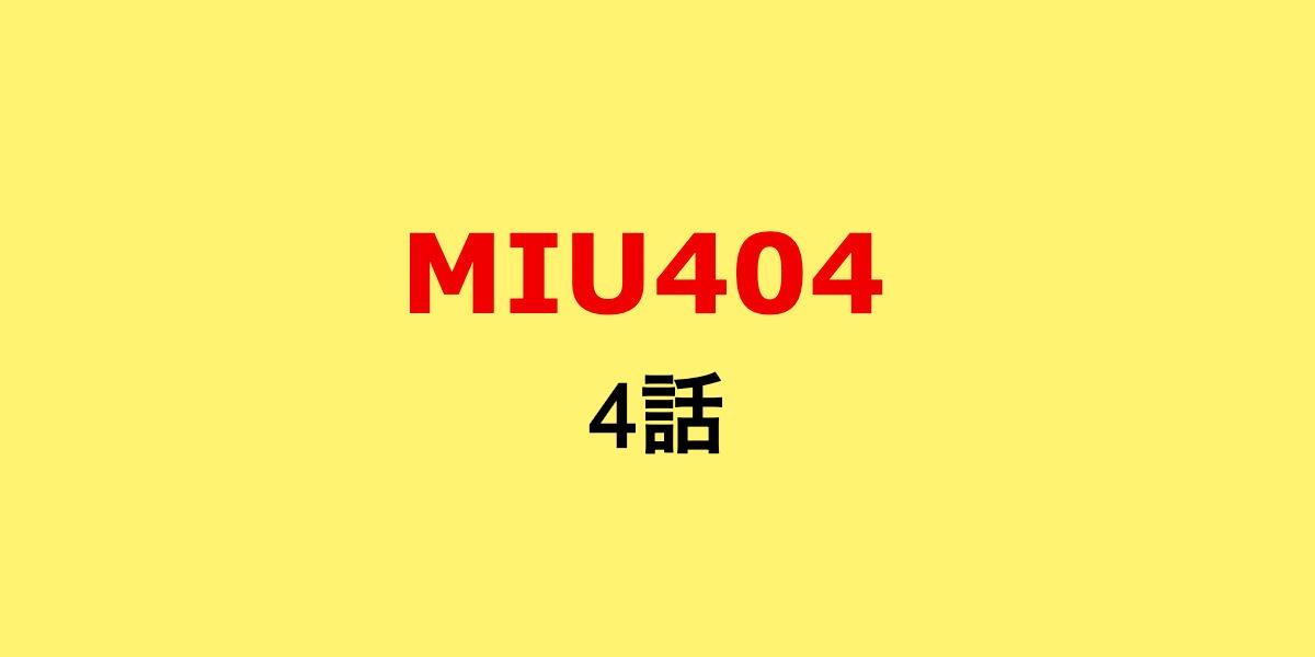 MIU404。4話