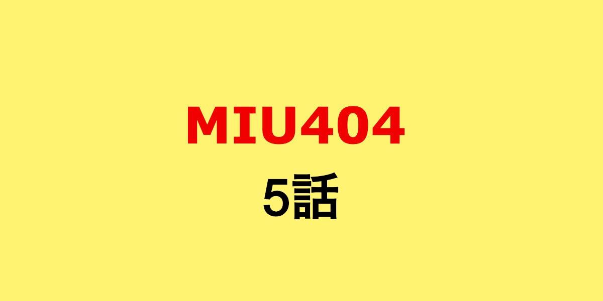 MIU404。5話