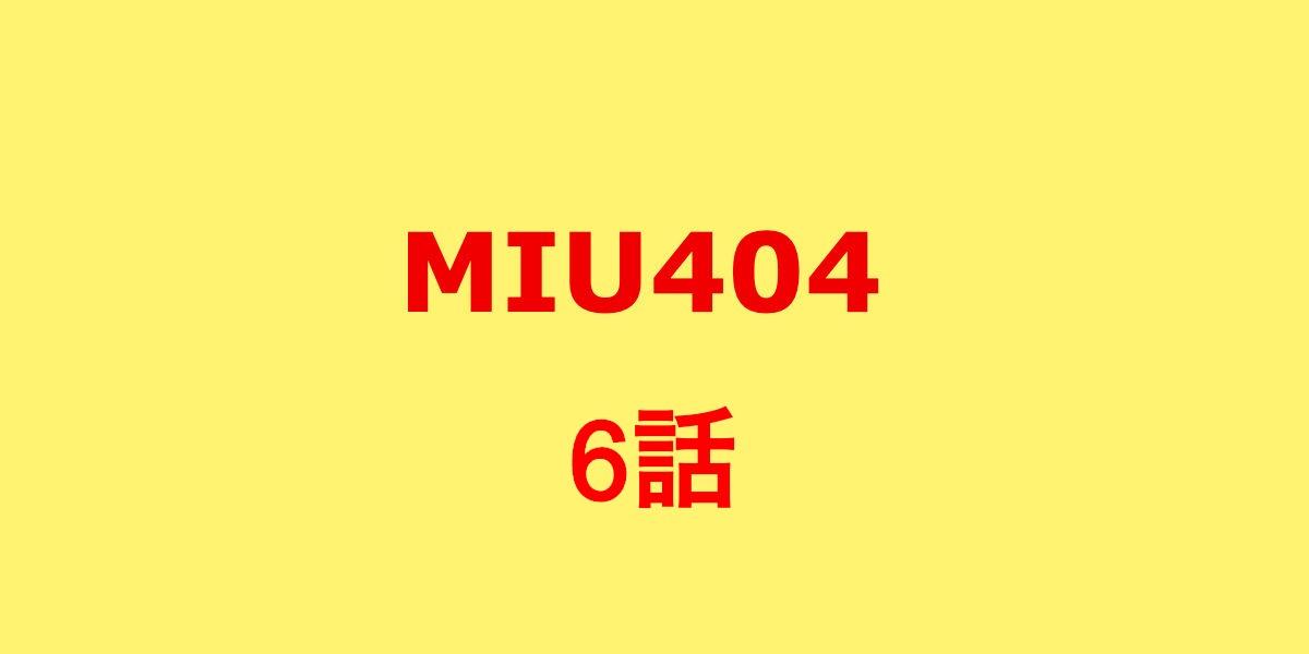 MIU404。6話