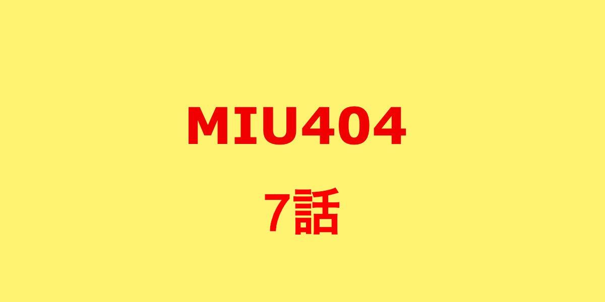 MIU404。7話