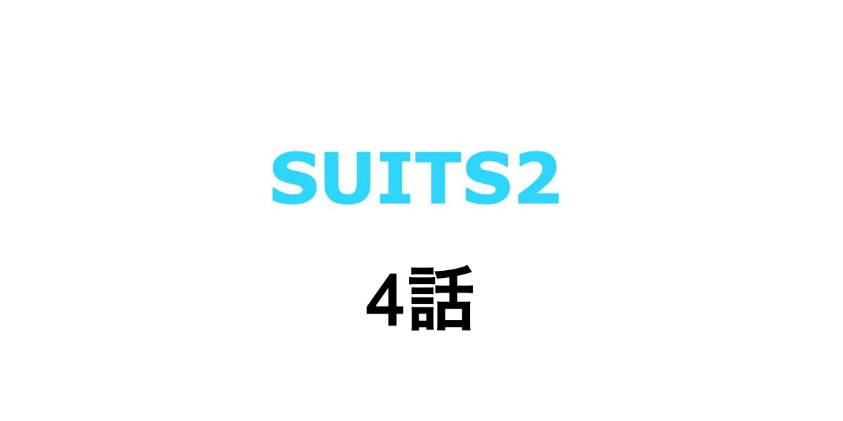SUITS。4話