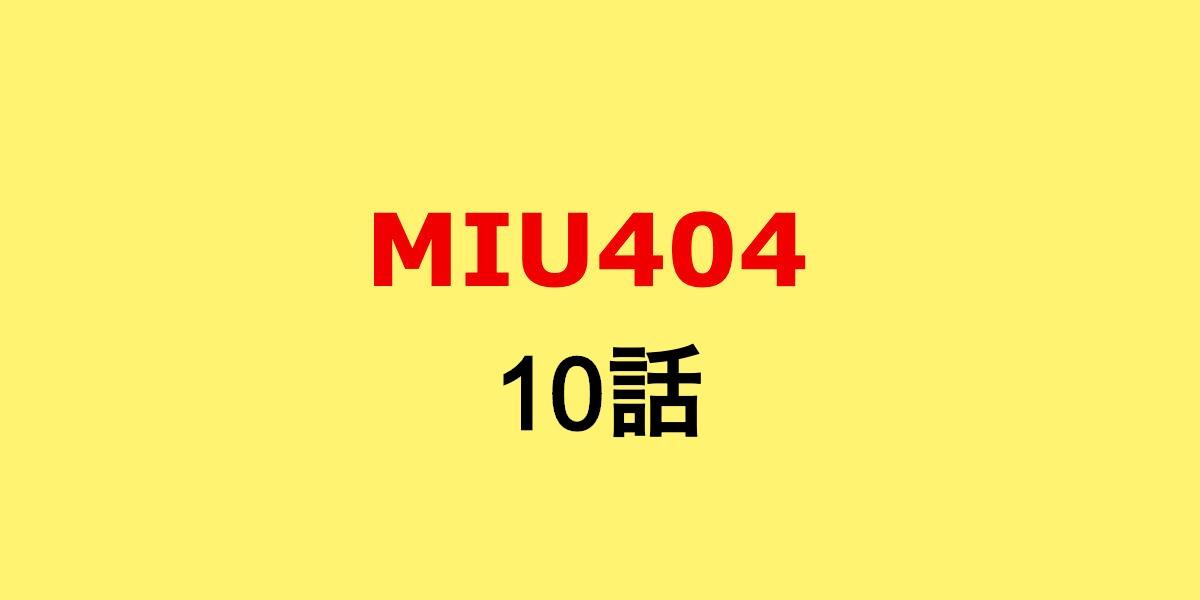 MIU404。10話