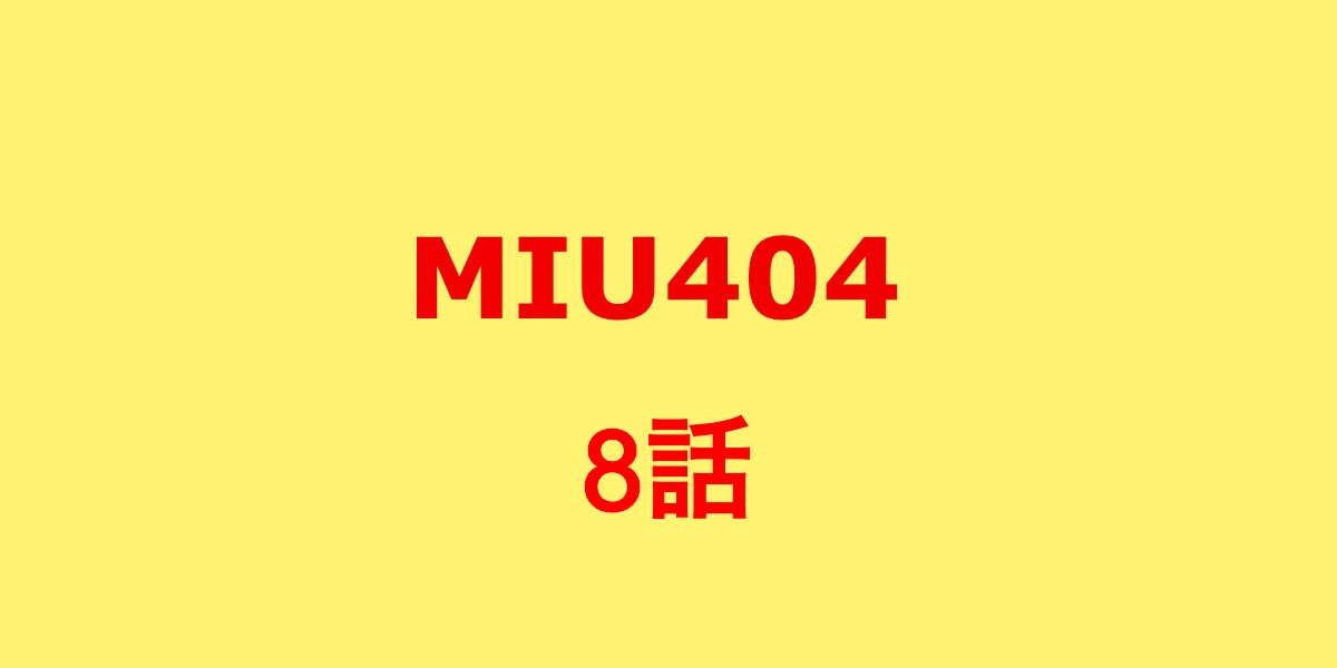 MIU404。8話