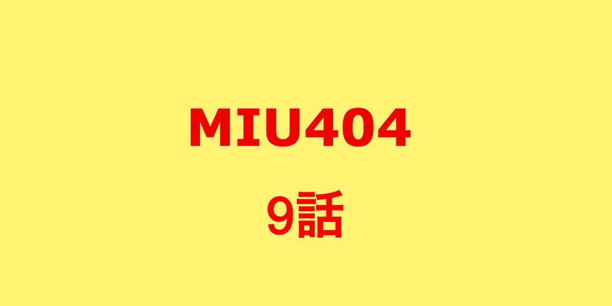 MIU404、9話