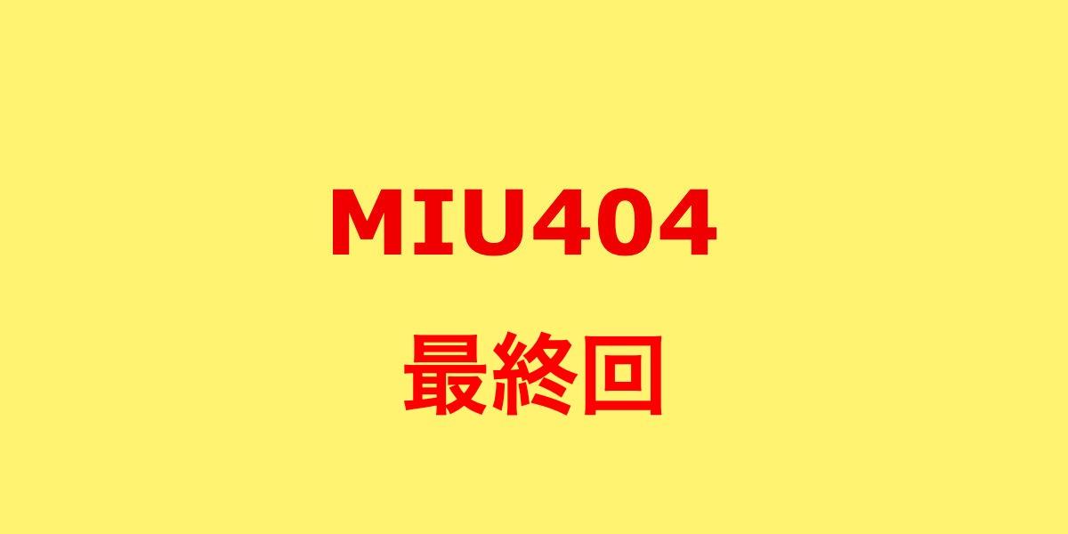 MIU404最終回