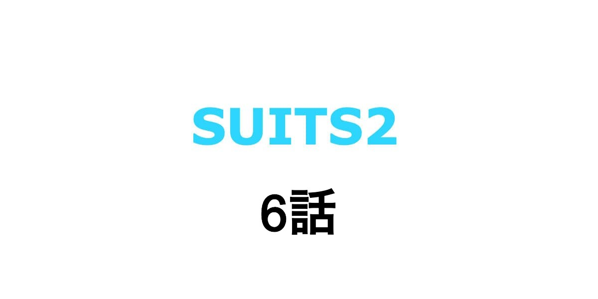 SUITS2。6話