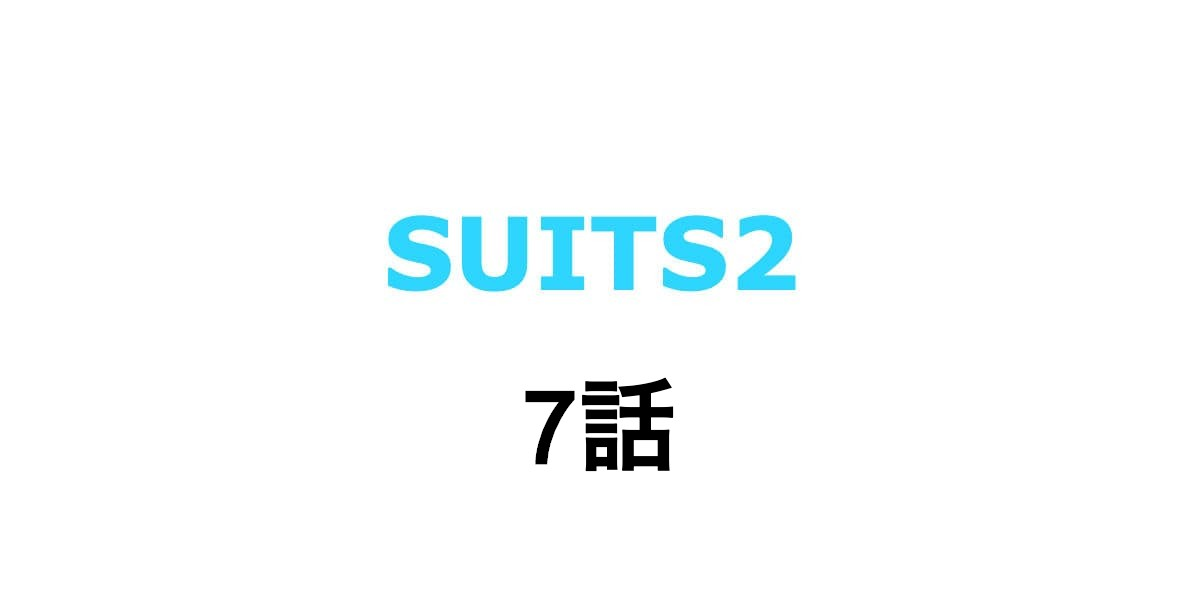 SUITS2。7話