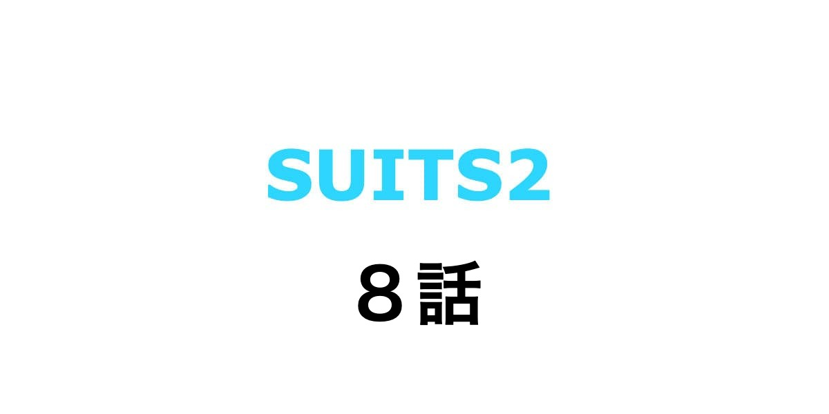 SUITS2。8話