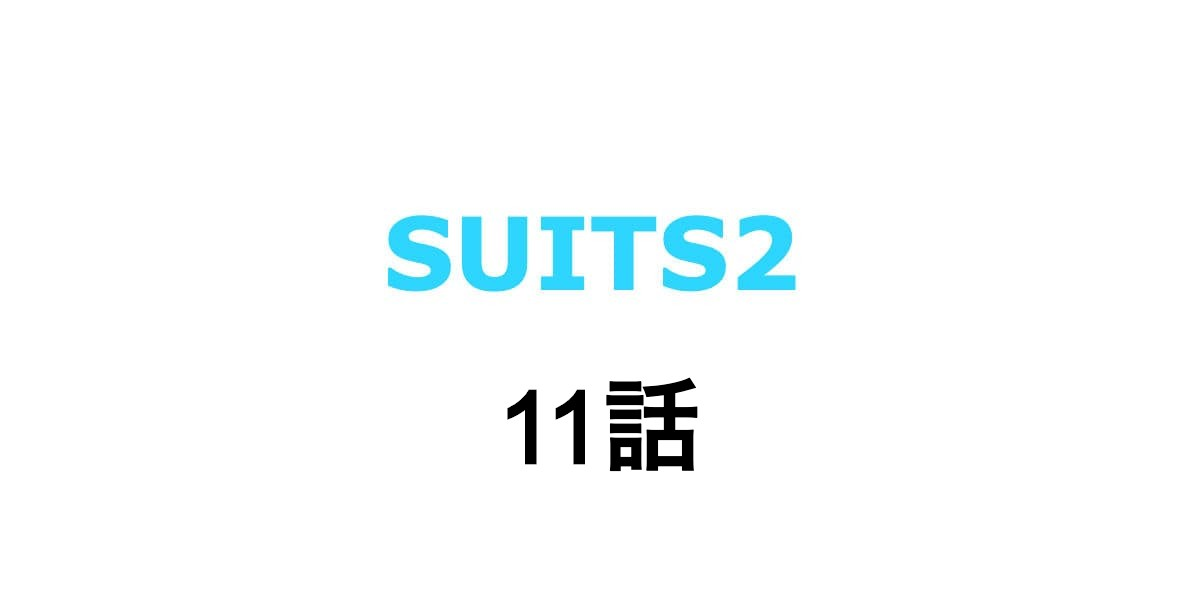 SUITS2。11話