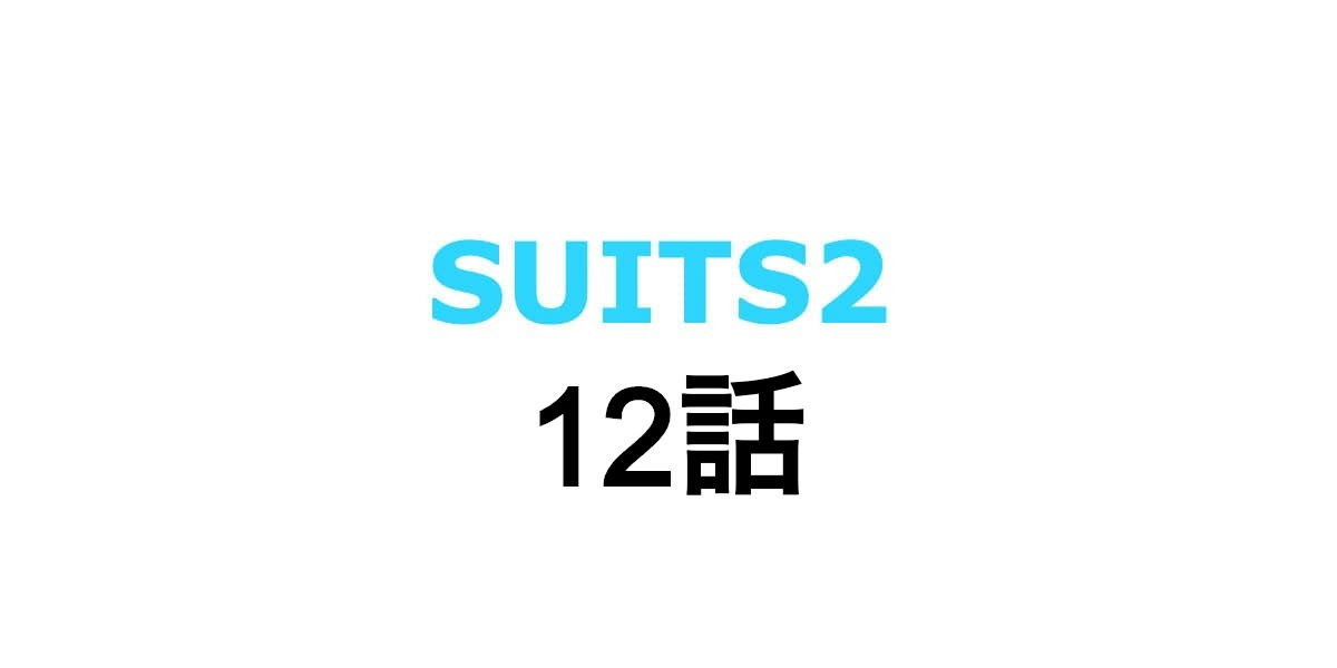 SUITS2。12話
