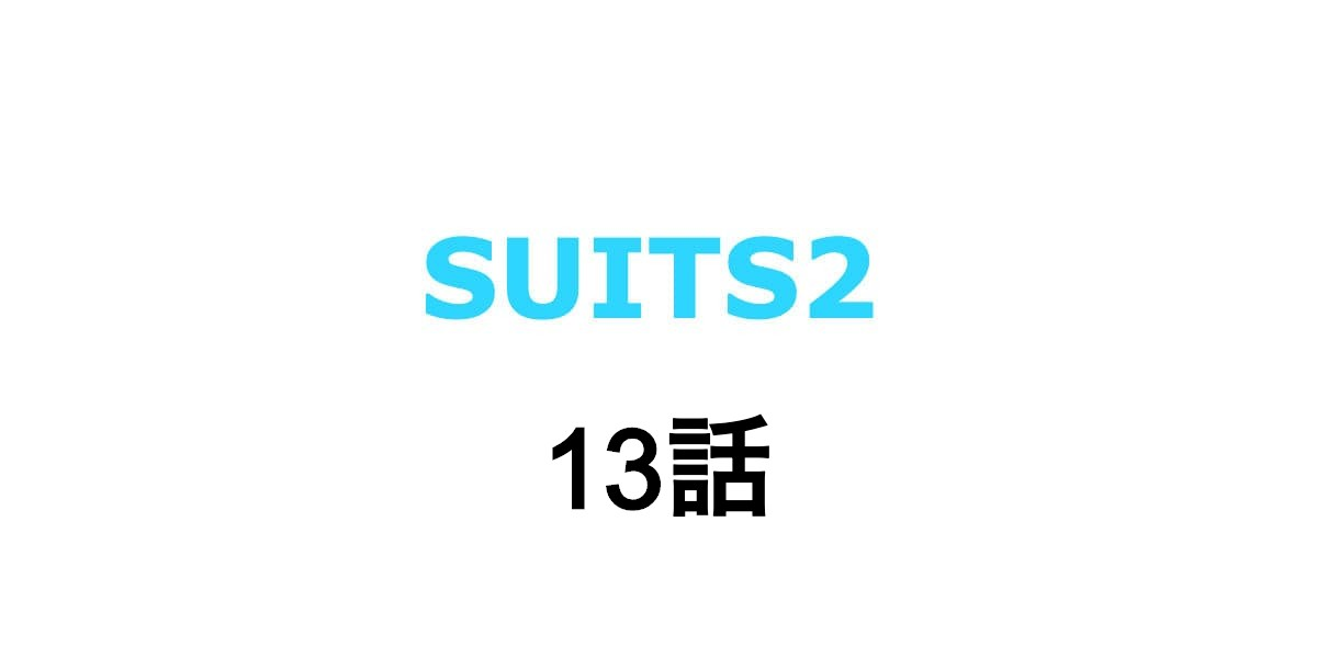 SUITS2。13話