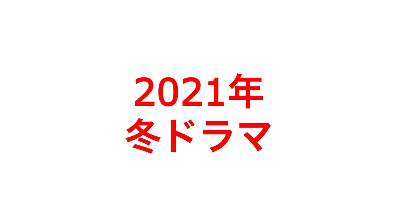 2021年冬ドラマ