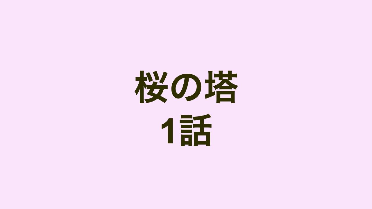 桜の塔。1話
