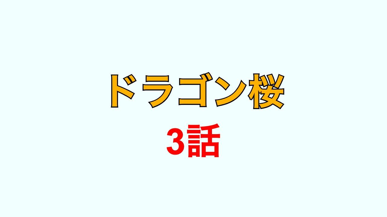 ドラゴン桜。3話。ネタバレ。感想。キャスト。見逃し配信動画。視聴率は?