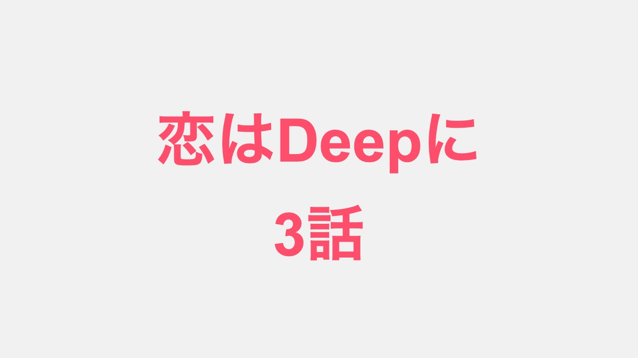 恋はDeepに。3話