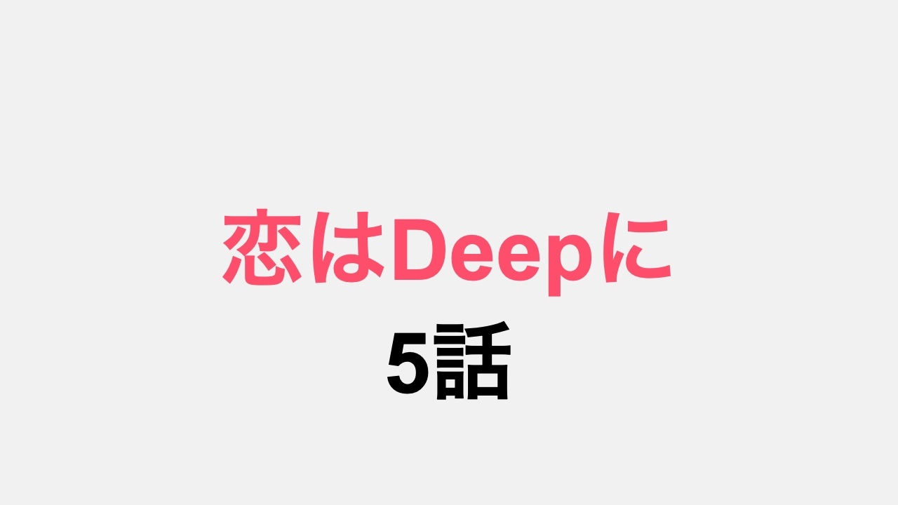 恋はDeepに。5話ネタバレ感想。キャスト。見逃し配信動画。視聴率は?