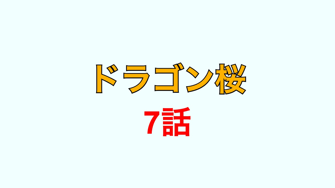 ドラゴン桜。7話
