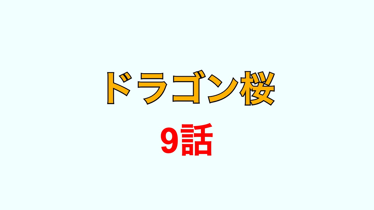 ドラゴン桜。9話。ネタバレ感想。キャスト。見逃し配信動画。視聴率は?