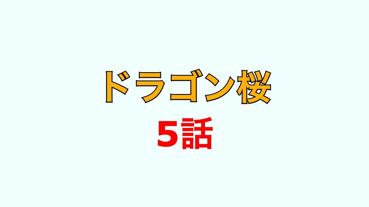 ドラゴン桜。5話