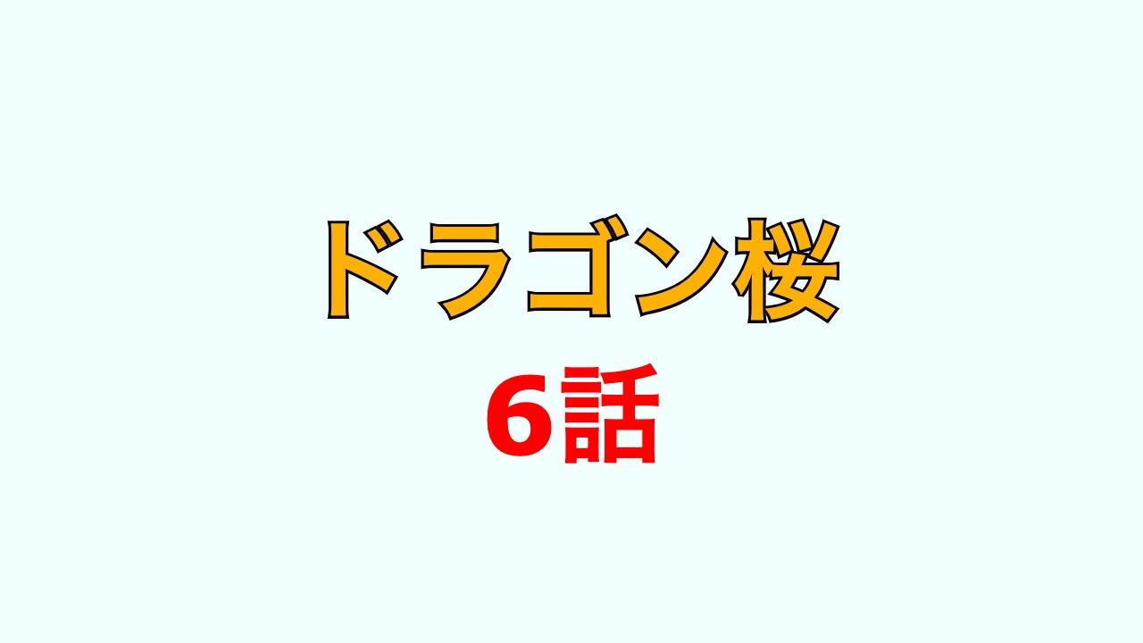 ドラゴン桜。6話