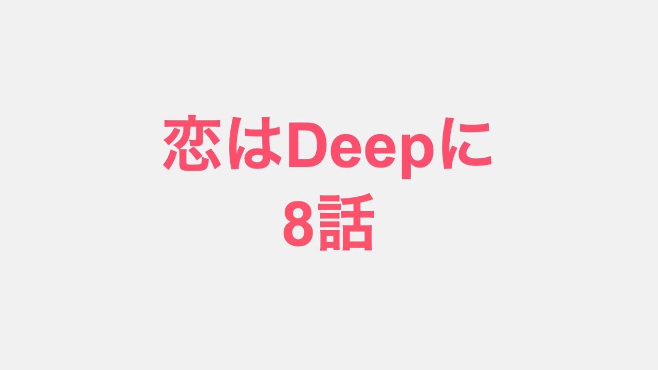 恋はDeepに。8話