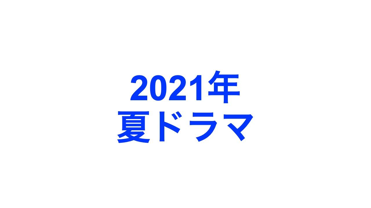 2021年夏ドラマ。7月〜9月のドラマ一覧。ネタバレあらすじまとめ。TOKYO MER、ナイトドクター、プロミスシンデレラ、ハコヅメ