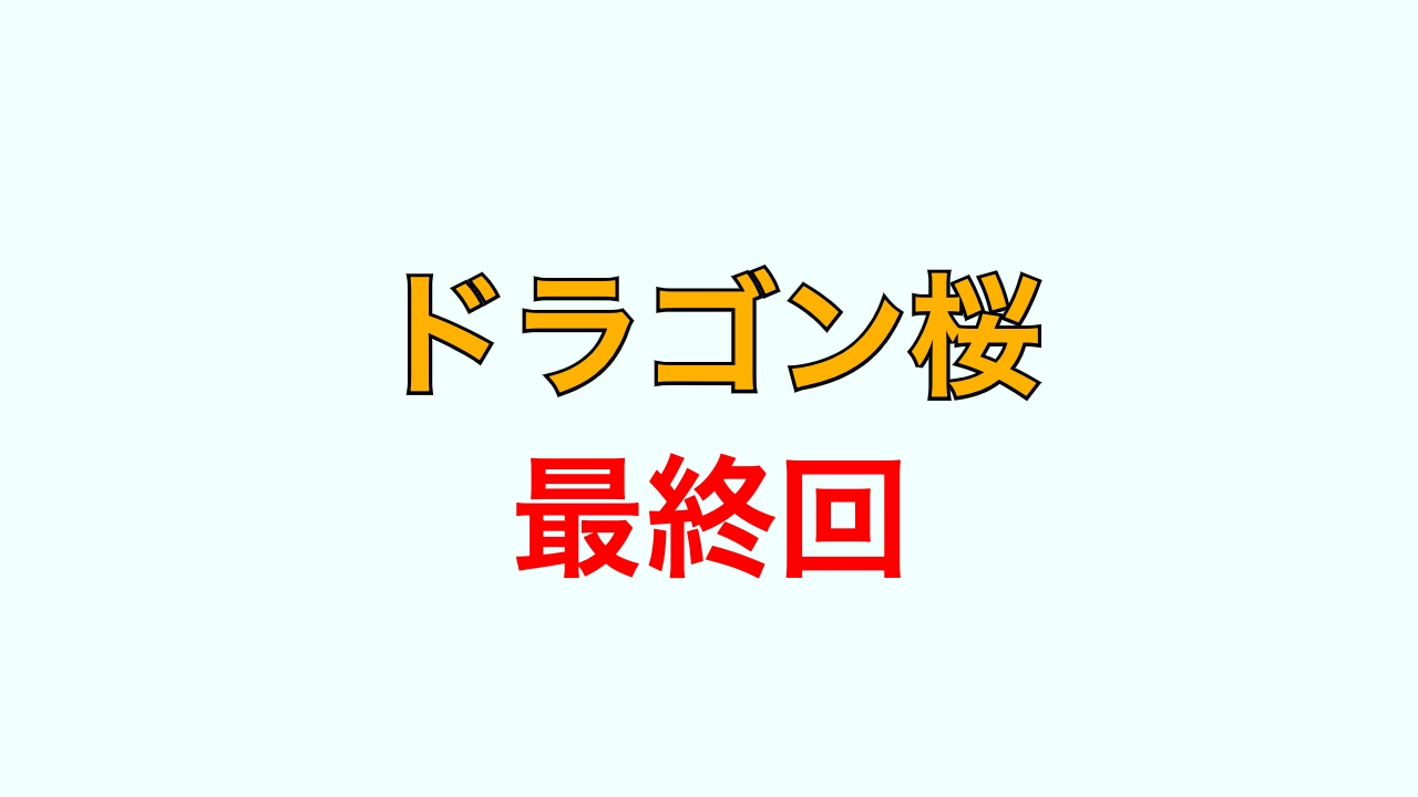 ドラゴン桜、最終回。あらすじ予告動画。キャスト。見逃し配信動画