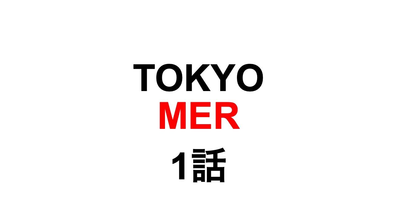 TOKYO MER。1話