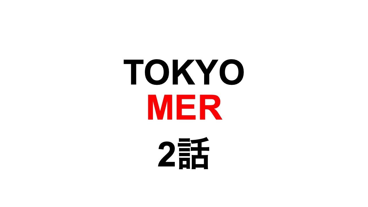 TOKYO MER。2話