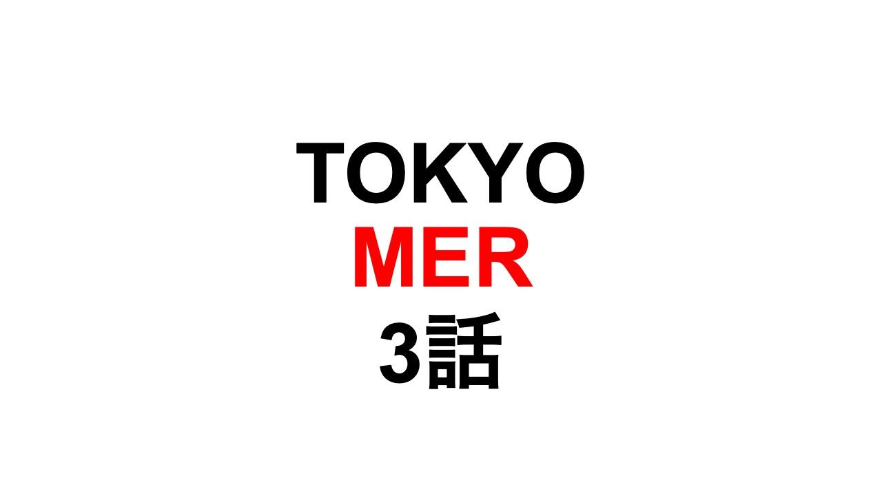 TOKYO MER。3話