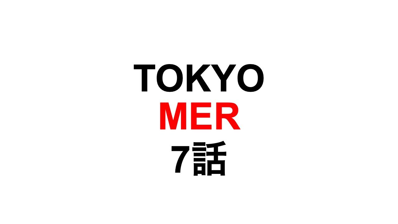 TOKYO MER。7話