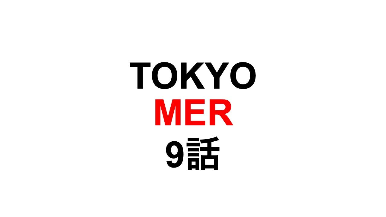 TOKYO MER。9話