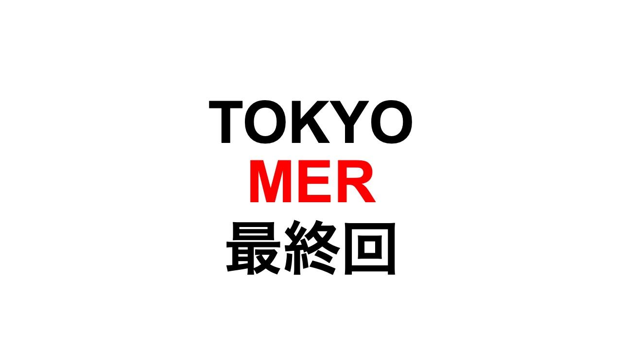 TOKYO MER。最終回